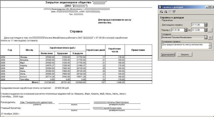 Документи о доходах