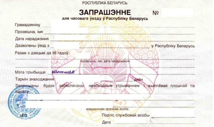 Приглашение в Белоруссию