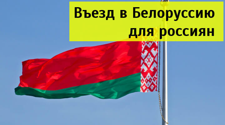 Что нужно для поездки в белоруссию — Имигрант