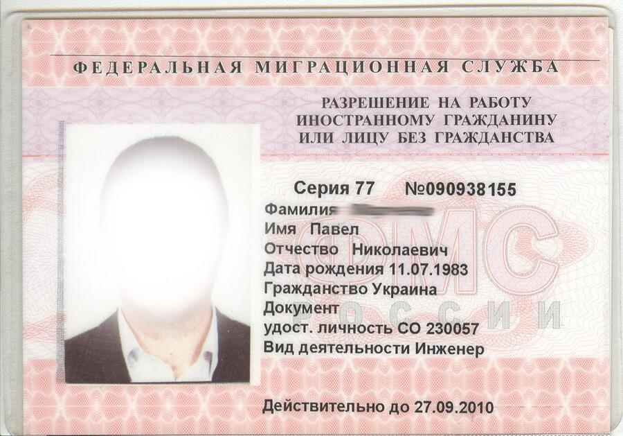 время принимать утроиться украинцу на работу санкт-петербург количество дней