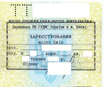 Штамп с пропиской в паспорте