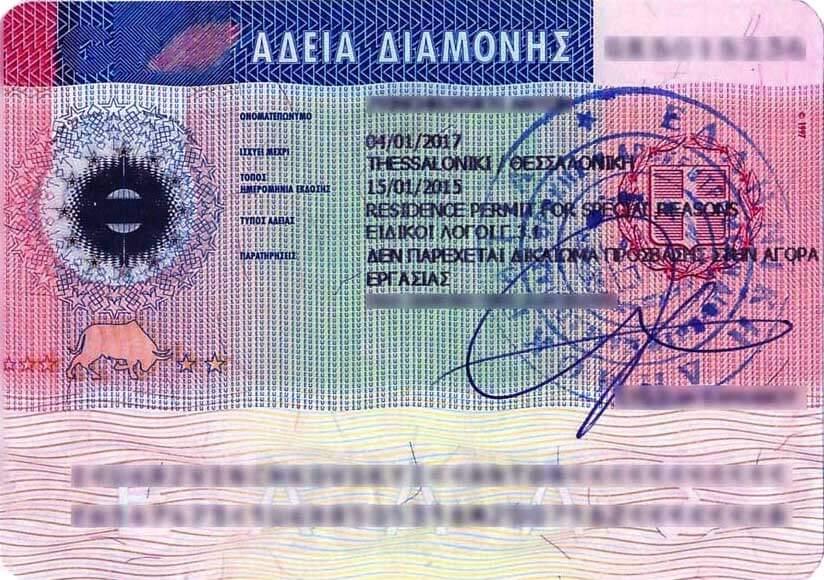 Медицинская справка для внж в греции Выписной эпикриз Северное Медведково
