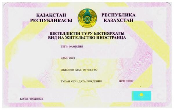 вид на жительство в казахстан 2013
