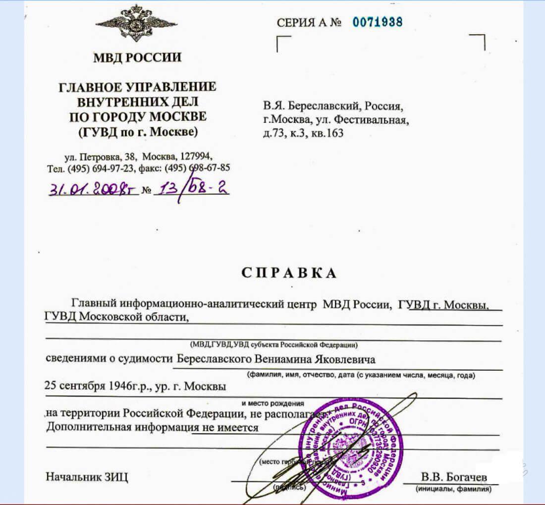 Образец заявления для получения справки о регистрации брака