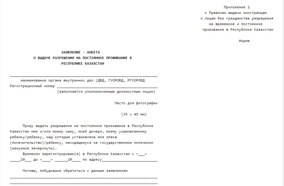 Заявление на получение внж консультация уже