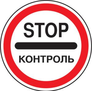 Знак стоп контроль