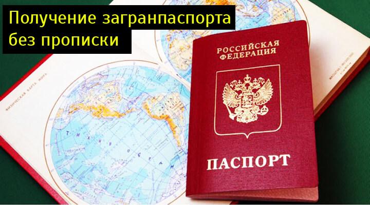 получение загранпаспорта инструкция