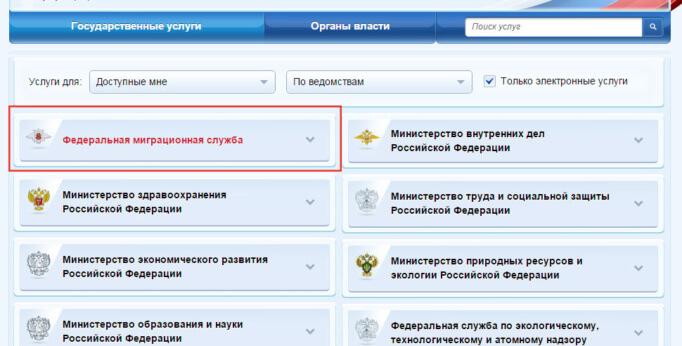 Государственный портал услуг