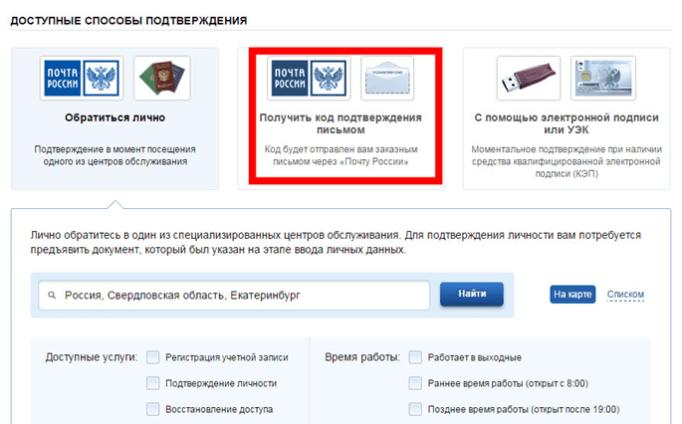 Страница подтверждения регистрации на сайте