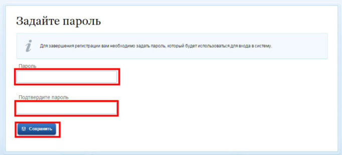 Страница введения пароля на портале