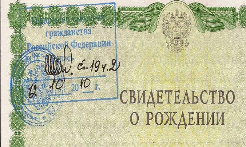 При рождение какое гражданство в россии было