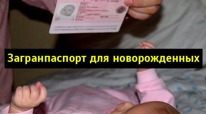 Российским законодательством предусмотрено оформление загранпаспорта для новорожденного ребенка до года, более того — процедура не отличается от получения взрослого удостоверения.
