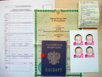 Документы на детский заграничный паспорт