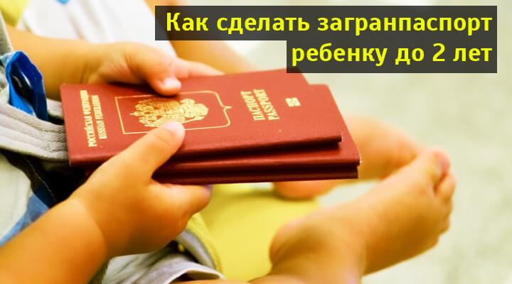 Как оформить загранпаспорт для ребенка до 2 лет: документы и правила пересечения границы