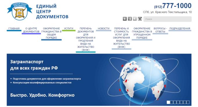 Страница Единого центра документов