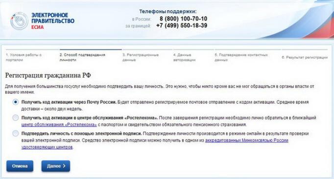 Регистрация гражданина РФ на портале Госуслуг