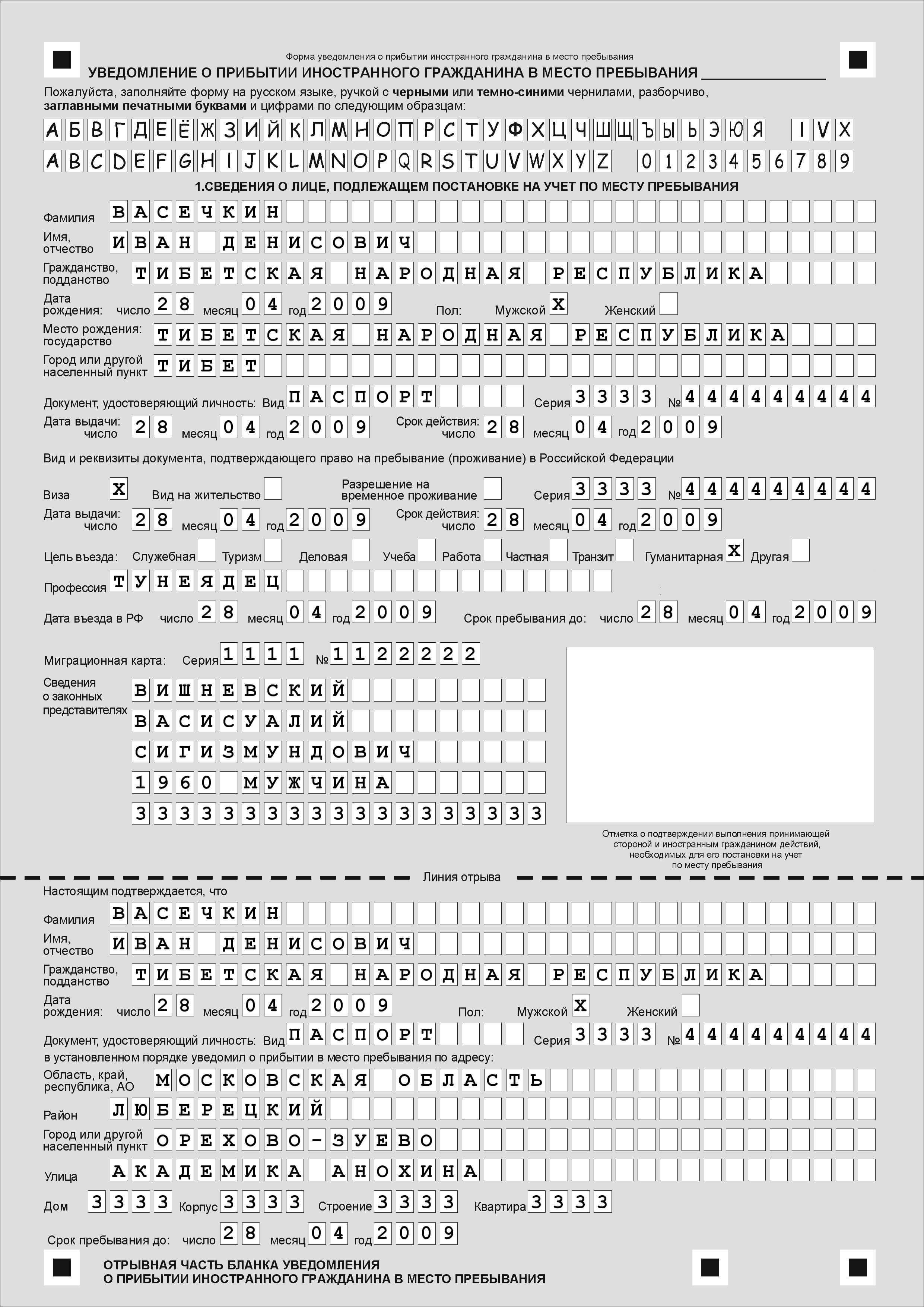 Временная Регистрация для Иностранных Граждан бланк