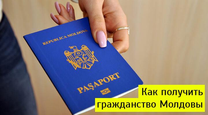 Шаги получения гражданства рф