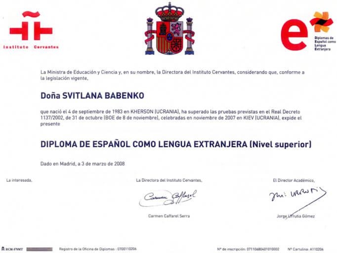 Сертификат DELE