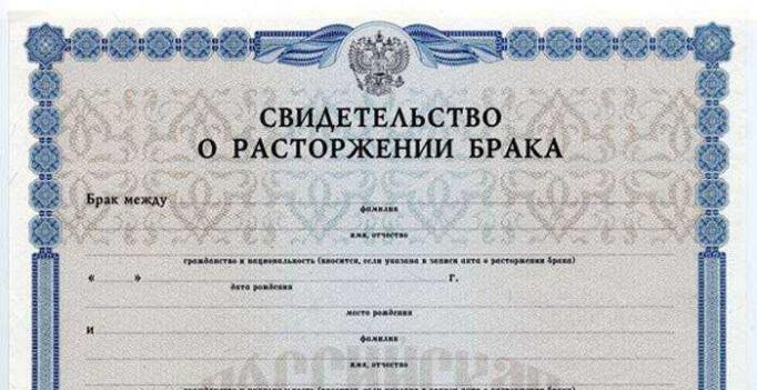 Свидетельство регистрации брака