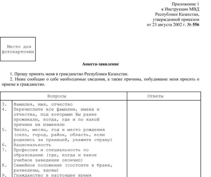 Заявление на казахстанское гражданство