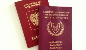 Российский и кипрский паспорта