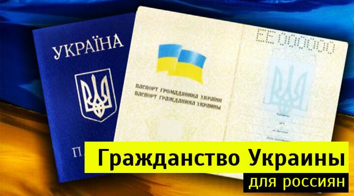 Как получить гражданство РФ гражданину Украины в 2019 году