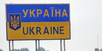 Табличка на украинской границе