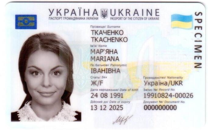 ID-карты украинского гражданина
