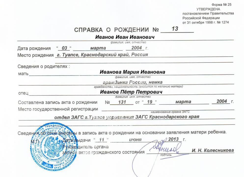 Документы для получения гражданства рф по рождению ребенка