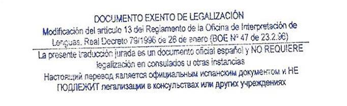 Штамп перевода документа