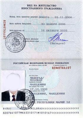 Изображение - Как получить гражданство рф гражданину украины kak-poluchit-grazhdanstvo-rf-grazhdaninu-ukrainy-v-2016-3-281x400