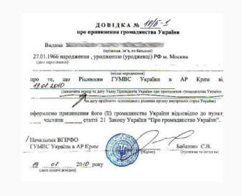 Справка об отказе от гражданства Украины