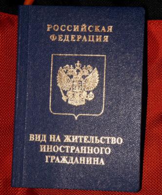 Российский вид на жительство