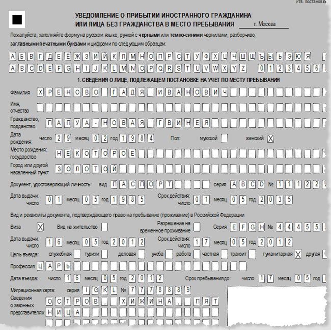 образец заполнения заявления на получение гражданства 2013
