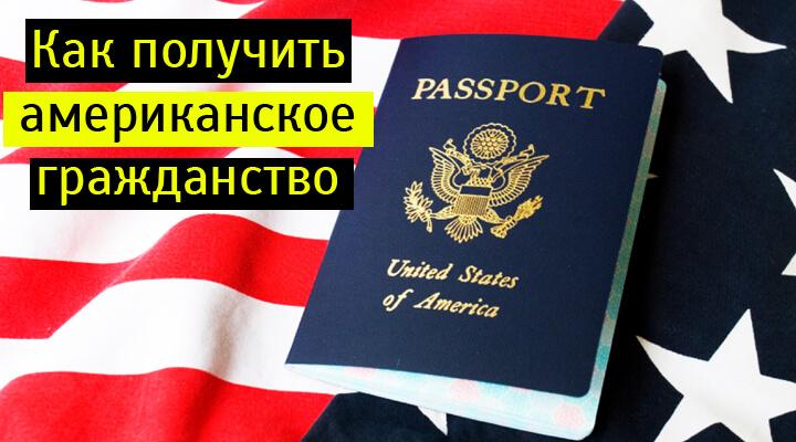 Как россиянину получить американское гражданство россиянину