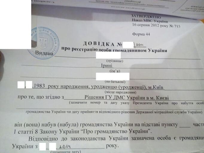 Справка о регистрации гражданства