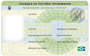 Карточка украинского ПМЖ
