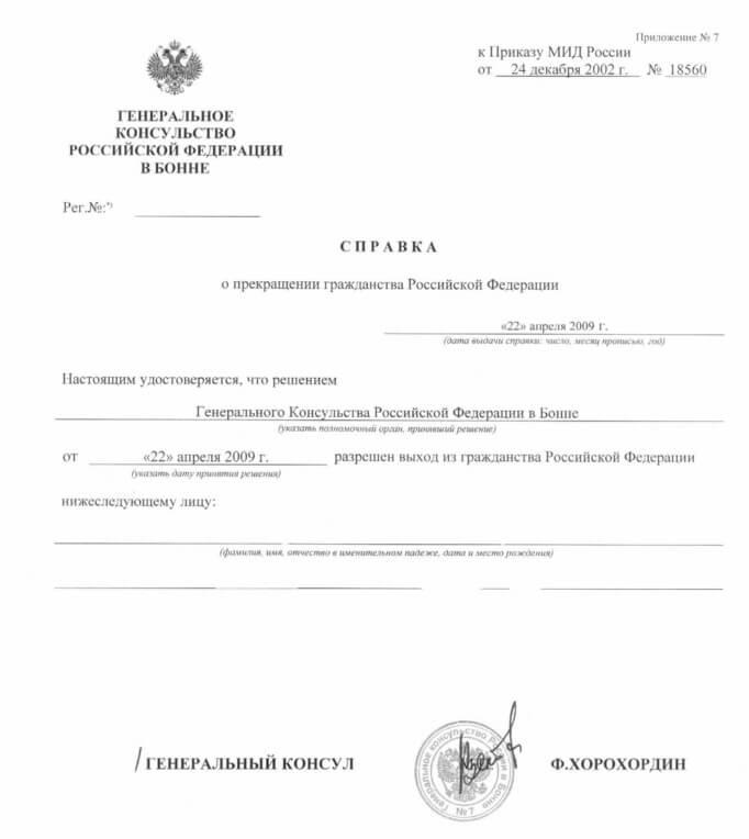Справка о прекращении российского гражданства