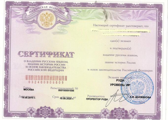 Сертификат о знании истории и русского языка
