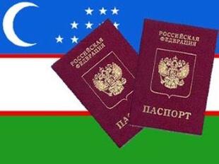Российские паспорта на узбекистанском флаге