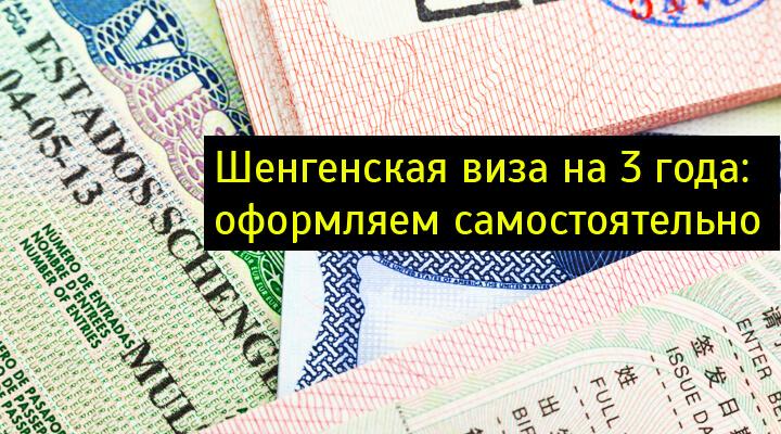 Шенген в москве самостоятельно
