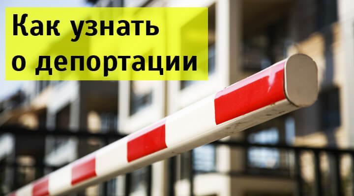 Список депортированных граждан таджикистана из россии