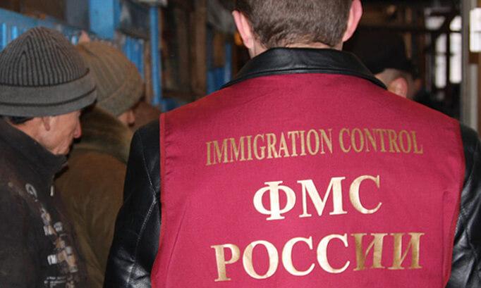 Работник ФМС России
