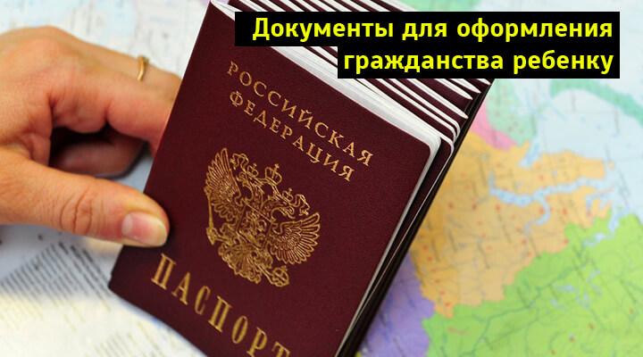 Список документов, которые нужны для гражданства ребенка