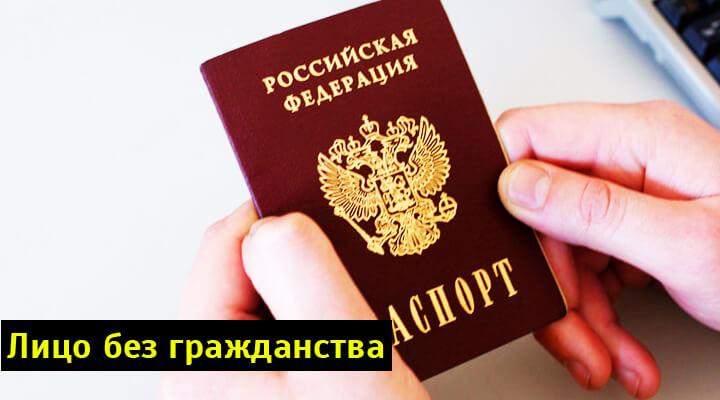 Люди без гражданства в российской федерации