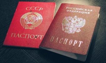 Паспорта СССР и России