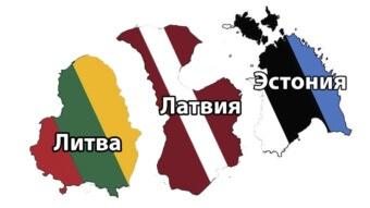 Страны Балтики