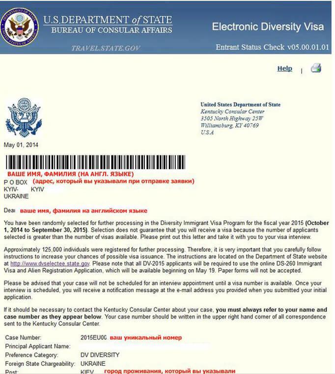 Грин карта 2017: сроки проведения Green Card, подача анкеты