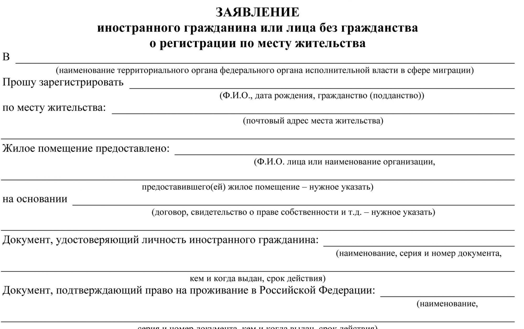 все Регистрация по месту жительства иностранного гражданина по браку например